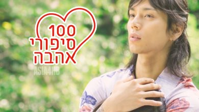 Photo of 100 סיפורי אהבה