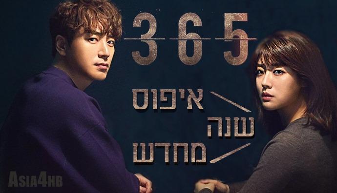 הדרמה הקוריאנית 365: איפוס שנה מחדש