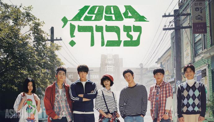 הדרמה הקוריאנית 1994, עבור!
