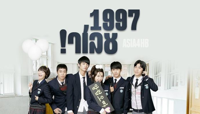 הדרמה הקוריאנית 1997, עבור!