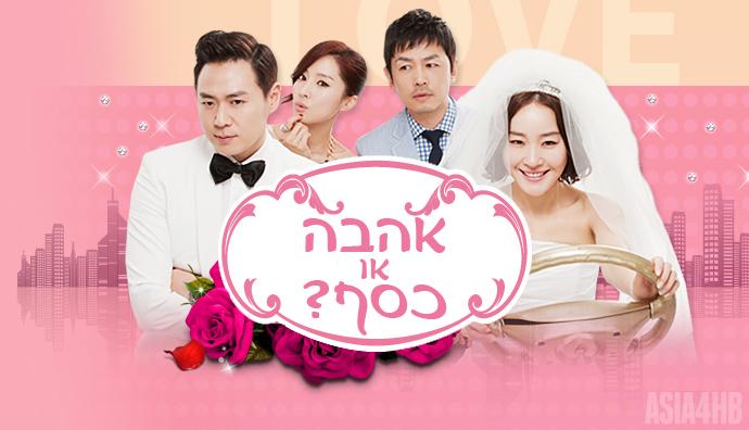 הדרמה הקוריאנית אהבה או כסף?