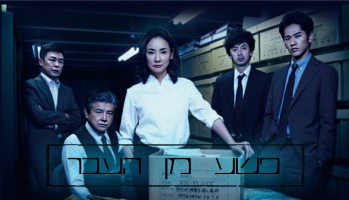 הדרמה היפנית פשע מן העבר