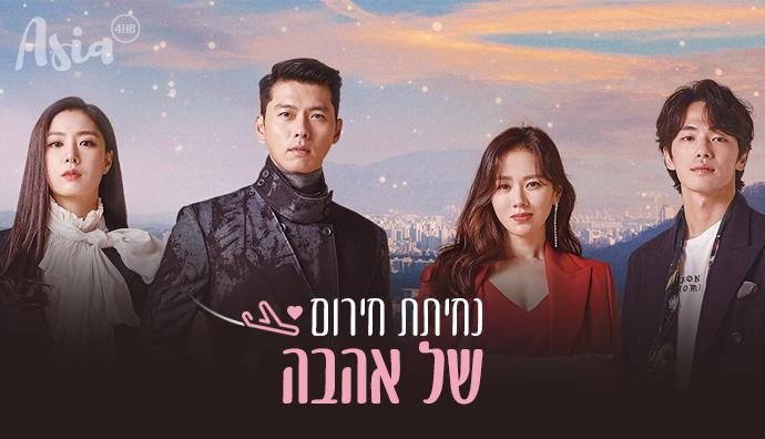 הדרמה הקוריאנית נחיתת חירום של אהבה