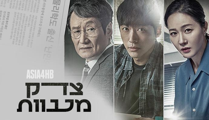 הדרמה הקוריאנית צדק מעוות