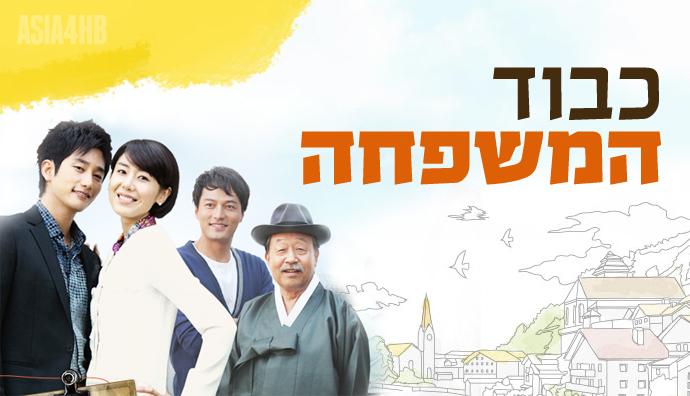 הדרמה הקוריאנית כבוד המשפחה
