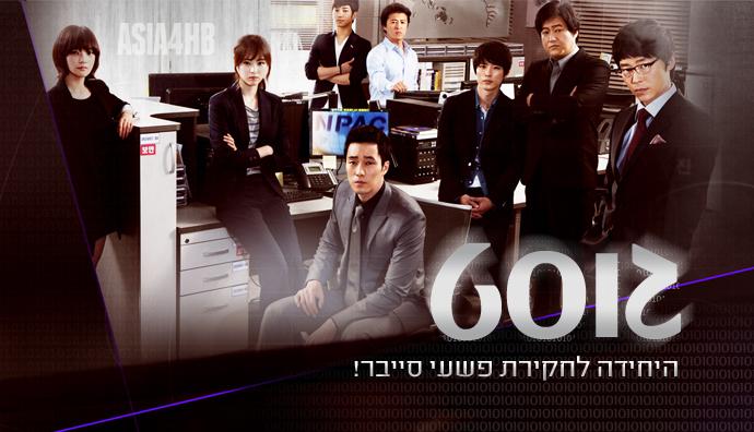 הדרמה הקוריאנית גוסט – היחידה לחקירת פשעי סייבר!