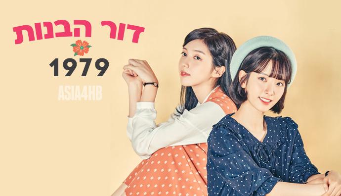 הדרמה הקוריאנית דור הבנות 1979