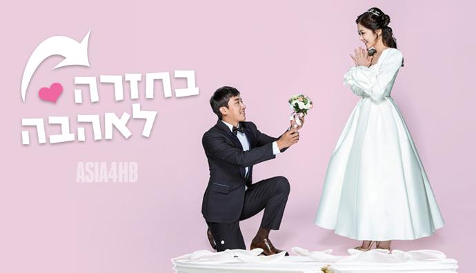 הדרמה הקוריאנית בחזרה לאהבה