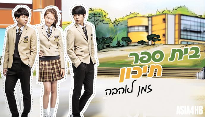 הדרמה הקוריאנית בית ספר תיכון - זמן לאהבה