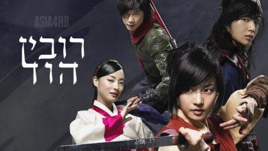 הדרמה הקוריאנית רובין הוד