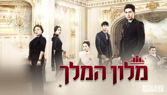 הדרמה הקוריאנית מלון המלך