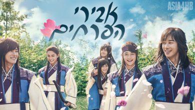 הדרמה הקוריאנית אבירי הפרחים