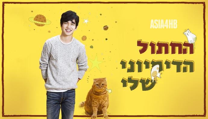 הדרמה הקוריאנית החתול הדמיוני שלי