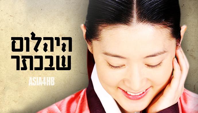 הדרמה הקוריאנית היהלום שבכתר