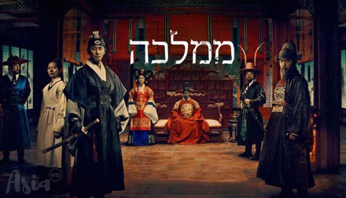 """הדרמה הקוריאנית """"ממלכה"""""""