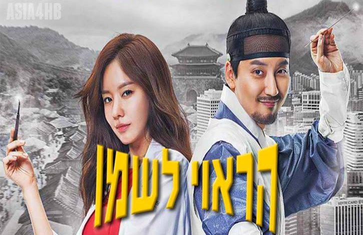 הדרמה הקוריאנית הראוי לשמו