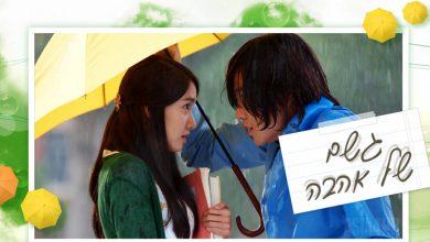 Photo of גשם של אהבה