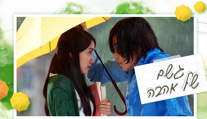 הדרמה הקוריאנית גשם של אהבה