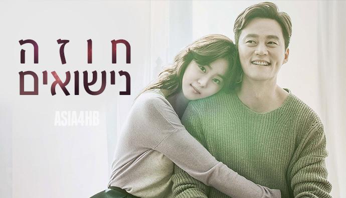 הדרמה הקוריאנית חוזה נישואים