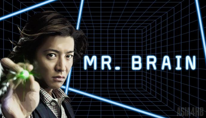 הדרמה היפנית Mr. Brain