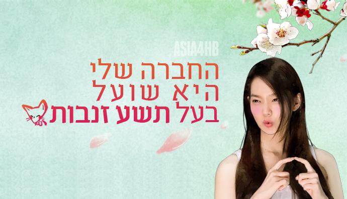 הדרמה הקוריאנית החברה שלי היא שועל בעל תשעה זנבות
