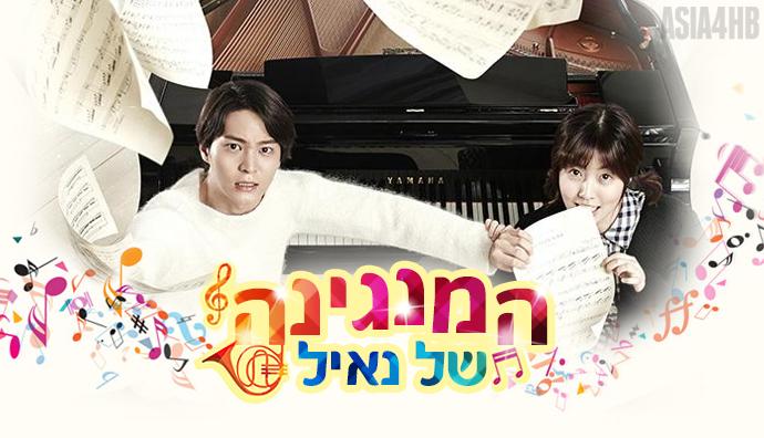 הדרמה הקוריאנית המנגינה של נאיל
