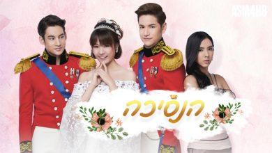 Photo of הנסיכה (תאילנד)