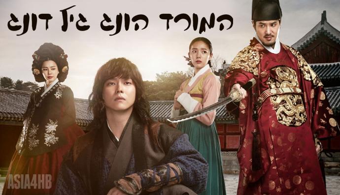 הדרמה הקוריאנית המורד הונג גיל דונג
