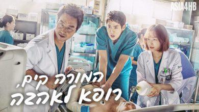Photo of המורה קים, רופא לאהבה