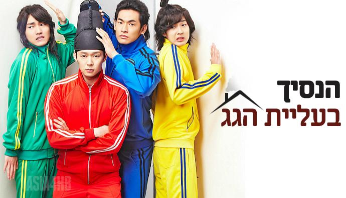 הדרמה הקוריאנית הנסיך בעליית הגג
