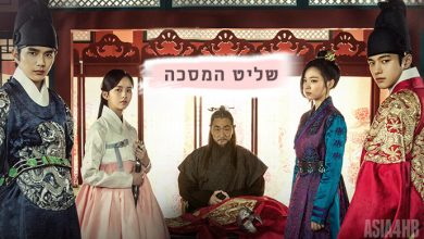 הדרמה הקוריאנית שליט המסכה