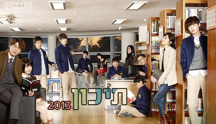 הדרמה הקוריאנית תיכון 2013