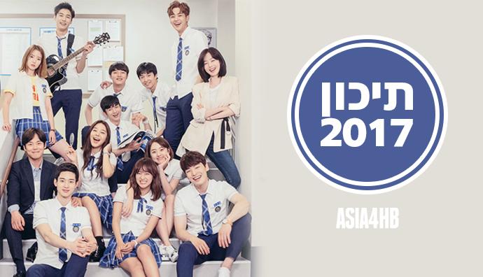 הדרמה הקוריאנית תיכון 2017