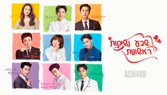 הדרמה הקוריאנית שבע נשיקות ראשונות