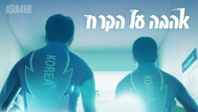הדרמה הקוריאנית אהבה על הקרח