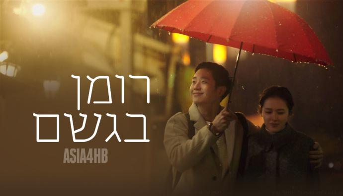 הדרמה הקוריאנית רומן בגשם