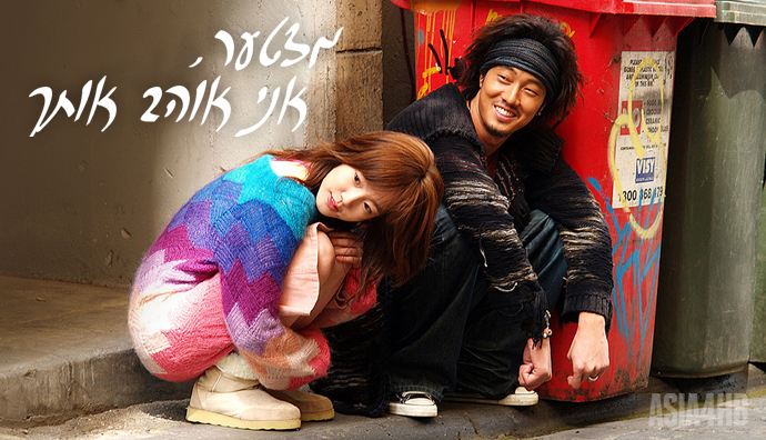 הדרמה הקוריאנית מצטער, אני אוהב אותך