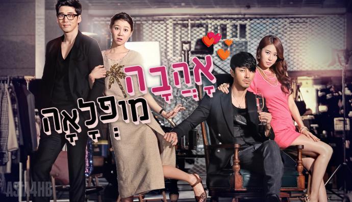 הדרמה הקוריאנית אהבה מופלאה