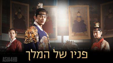הדרמה הקוריאנית פניו של המלך