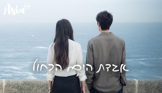 הדרמה הקוריאנית אגדת הים הכחול
