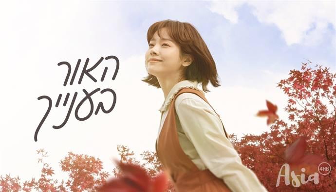 הדרמה הקוריאנית האור בענייך