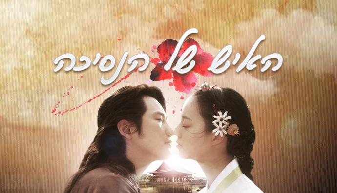 הדרמה הקוריאנית האיש של הנסיכה