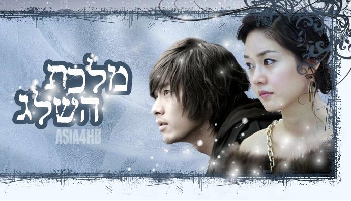 הדרמה הקוריאנית מלכת השלג
