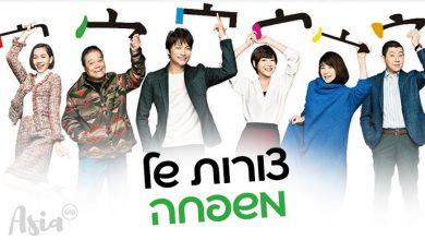 הדרמה הקוריאנית צורות של משפחה