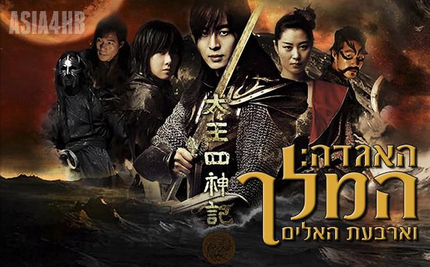 הדרמה הקוריאנית האגדה: המלך וארבעת האלים