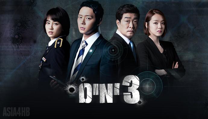הדרמה הקוריאנית 3 ימים