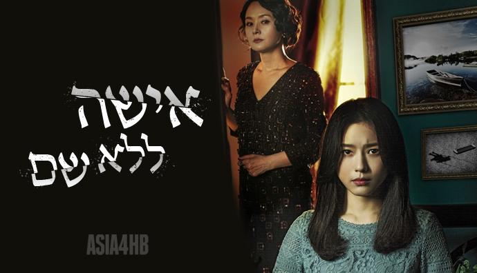 הדרמה הקוריאנית אישה ללא שם