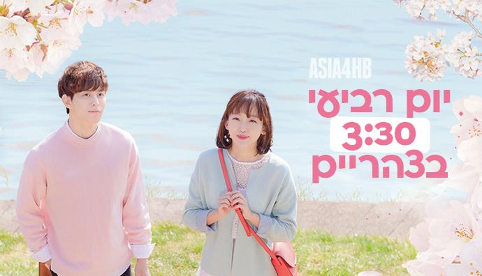 הדרמה הקוריאנית יום רביעי 3:30 בצהריים