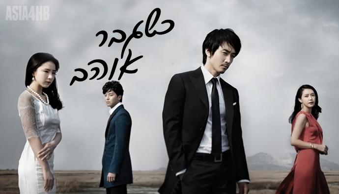 הדרמה הקוריאנית כשגבר אוהב