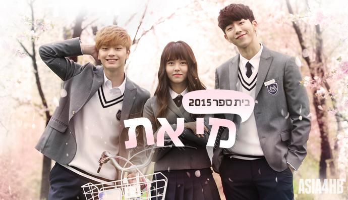 הדרמה הקוריאנית מי את – בית ספר 2015